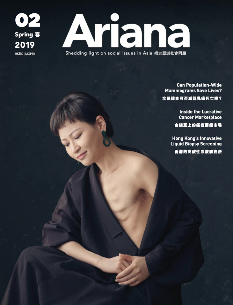 #02: Spring 2019 Issue Cover