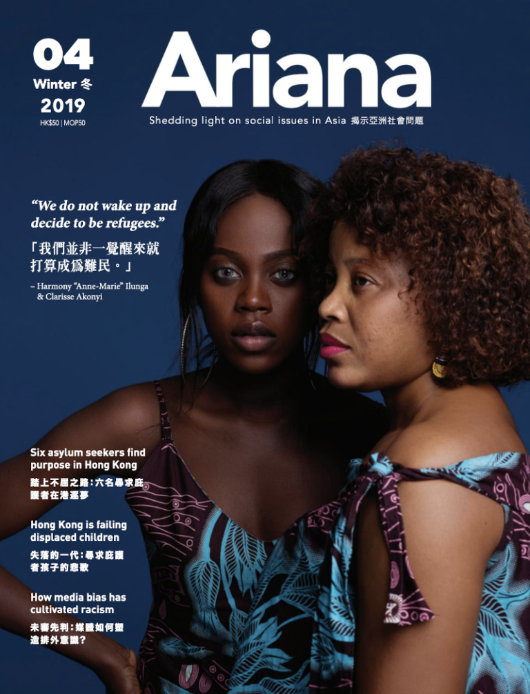 #04: Winter 2019 Issue Cover