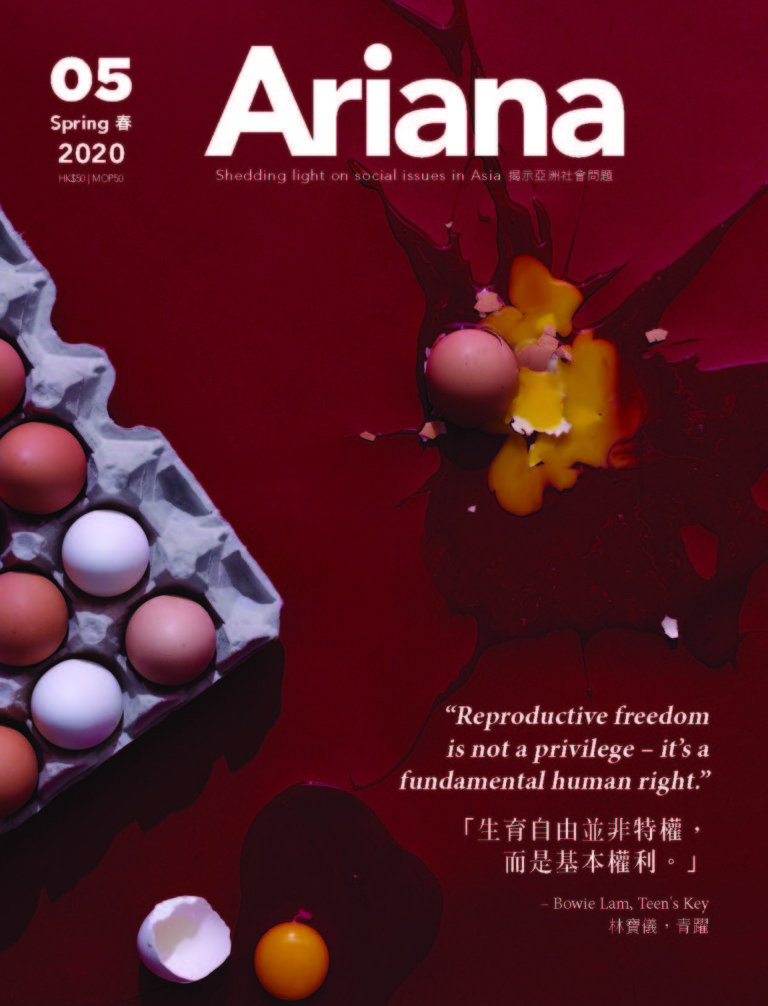 #05: Spring 2020 Issue Cover